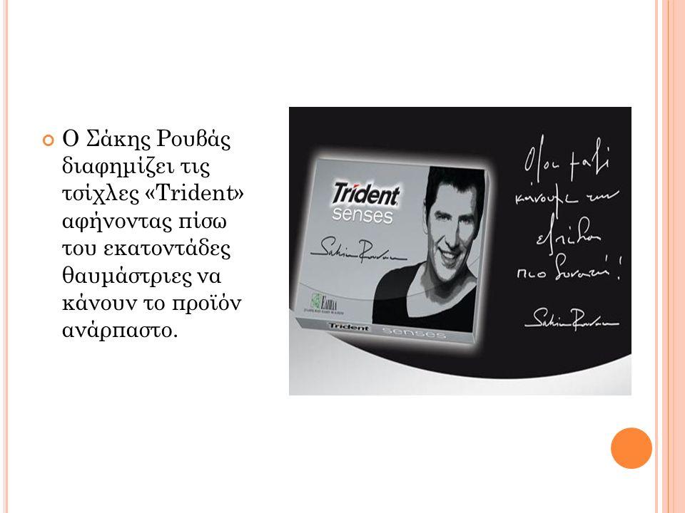 Ο Σάκης Ρουβάς διαφημίζει τις τσίχλες «Trident» αφήνοντας πίσω του εκατοντάδες θαυμάστριες να κάνουν το προϊόν ανάρπαστο.