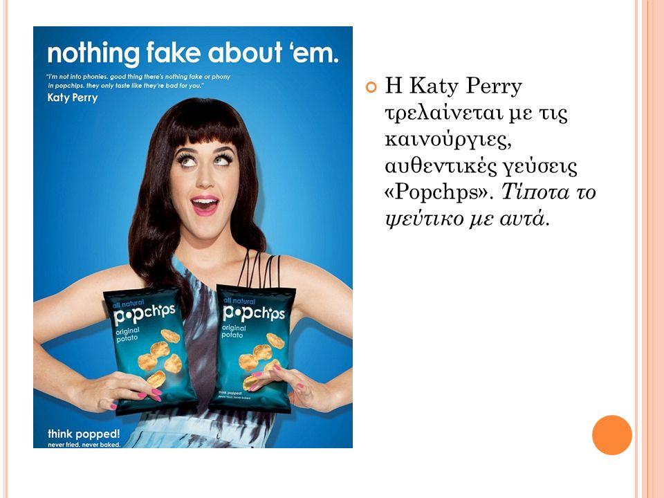 Η Katy Perry τρελαίνεται με τις καινούργιες, αυθεντικές γεύσεις «Popchps». Τίποτα το ψεύτικο με αυτά.