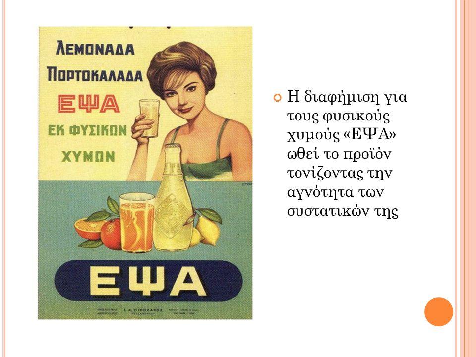 Η διαφήμιση για τους φυσικούς χυμούς «ΕΨΑ» ωθεί το προϊόν τονίζοντας την αγνότητα των συστατικών της