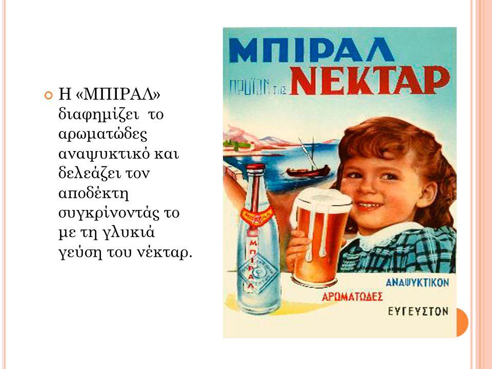 Η «ΜΠΙΡΑΛ» διαφημίζει το αρωματώδες αναψυκτικό και δελεάζει τον αποδέκτη συγκρίνοντάς το με τη γλυκιά γεύση του νέκταρ.