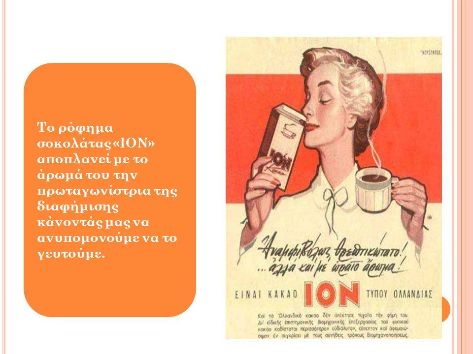 Το ρόφημα σοκολάτας «ΙΟΝ» αποπλανεί με το άρωμά του την πρωταγωνίστρια της διαφήμισης κάνοντάς μας να ανυπομονούμε να το γευτούμε.