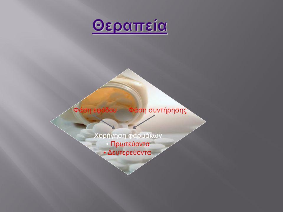 Φάση εφόδου Φάση συντήρησης Χορήγηση φαρμάκων Πρωτεύοντα Δευτερεύοντα