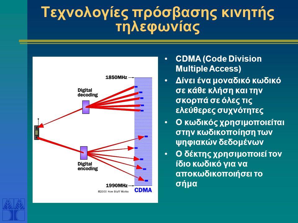 Τεχνολογίες πρόσβασης κινητής τηλεφωνίας CDMA (Code Division Multiple Access) Δίνει ένα μοναδικό κωδικό σε κάθε κλήση και την σκορπά σε όλες τις ελεύθερες συχνότητες Ο κωδικός χρησιμοποιείται στην κωδικοποίηση των ψηφιακών δεδομένων Ο δέκτης χρησιμοποιεί τον ίδιο κωδικό για να αποκωδικοποιήσει το σήμα