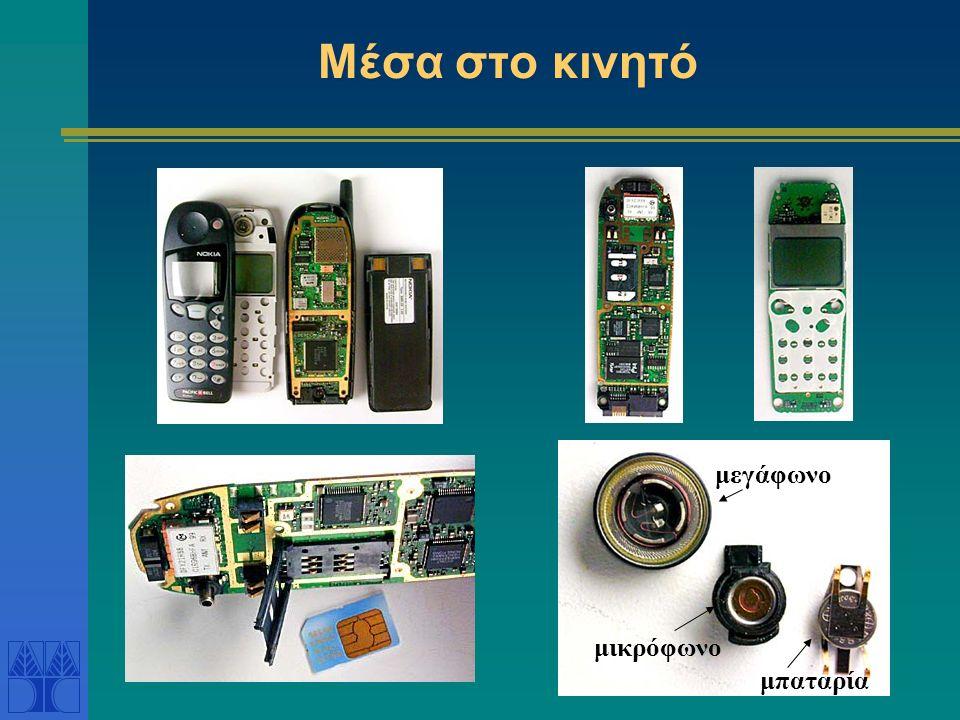 Μέσα στο κινητό μεγάφωνο μικρόφωνο μπαταρία