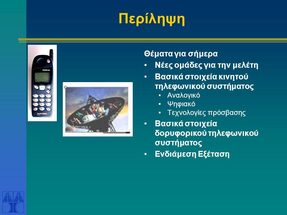 Περίληψη Θέματα για σήμερα Νέες ομάδες για την μελέτη Βασικά στοιχεία κινητού τηλεφωνικού συστήματος Αναλογικό Ψηφιακό Τεχνολογίες πρόσβασης Βασικά στοιχεία δορυφορικού τηλεφωνικού συστήματος Ενδιάμεση Εξέταση