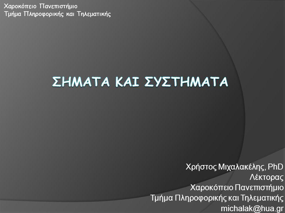 Χαροκόπειο Πανεπιστήμιο Τμήμα Πληροφορικής και Τηλεματικής Χρήστος Μιχαλακέλης, PhD Λέκτορας Χαροκόπειο Πανεπιστήμιο Τμήμα Πληροφορικής και Τηλεματικής michalak@hua.gr