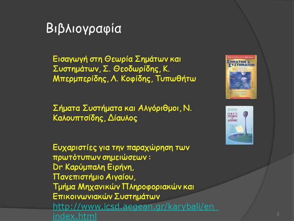 Βιβλιογραφία 2 Εισαγωγή στη Θεωρία Σημάτων και Συστημάτων, Σ.