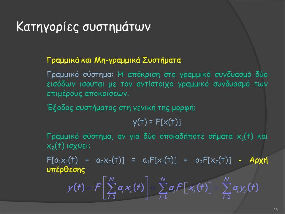 Γραμμικά και Μη-γραμμικά Συστήματα Γραμμικό σύστημα: Η απόκριση στο γραμμικό συνδυασμό δύο εισόδων ισούται με τον αντίστοιχο γραμμικό συνδυασμό των επιμέρους αποκρίσεων.