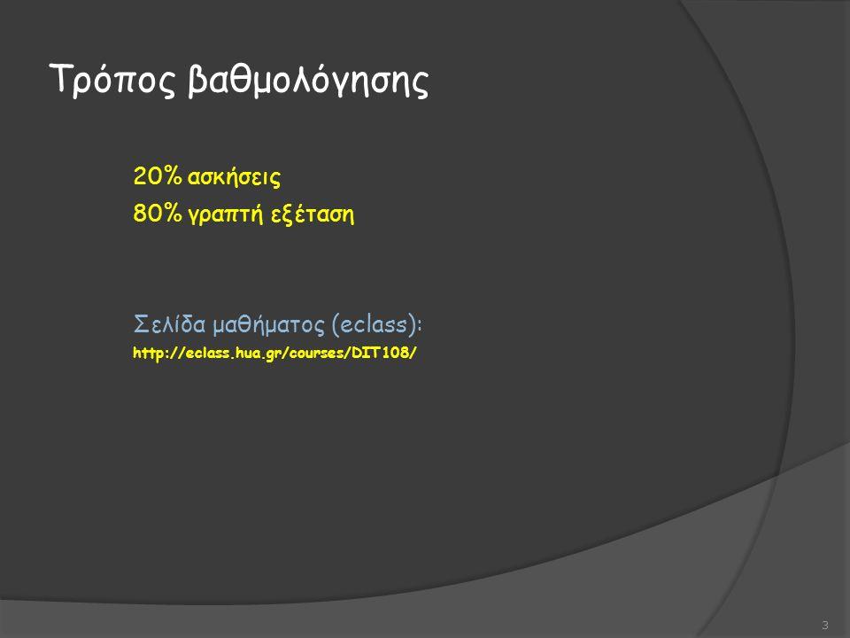 Τρόπος βαθμολόγησης 3 20% ασκήσεις 80% γραπτή εξέταση Σελίδα μαθήματος (eclass): http://eclass.hua.gr/courses/DIT108/