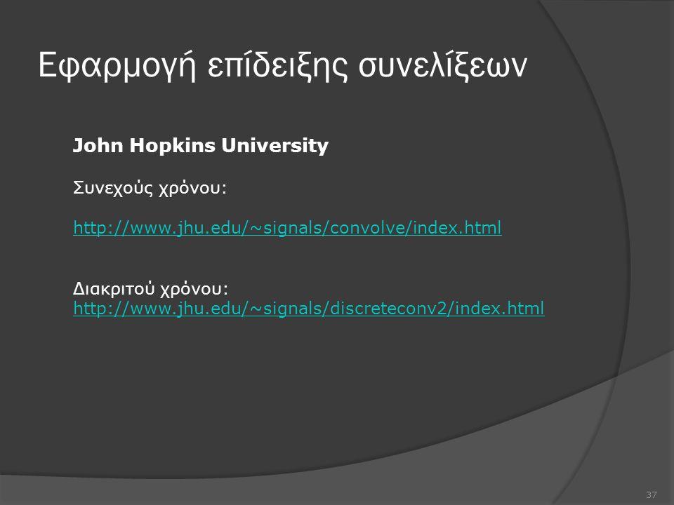 Εφαρμογή επίδειξης συνελίξεων 37 John Hopkins University Συνεχούς χρόνου: http://www.jhu.edu/~signals/convolve/index.html Διακριτού χρόνου: http://www.jhu.edu/~signals/discreteconv2/index.html