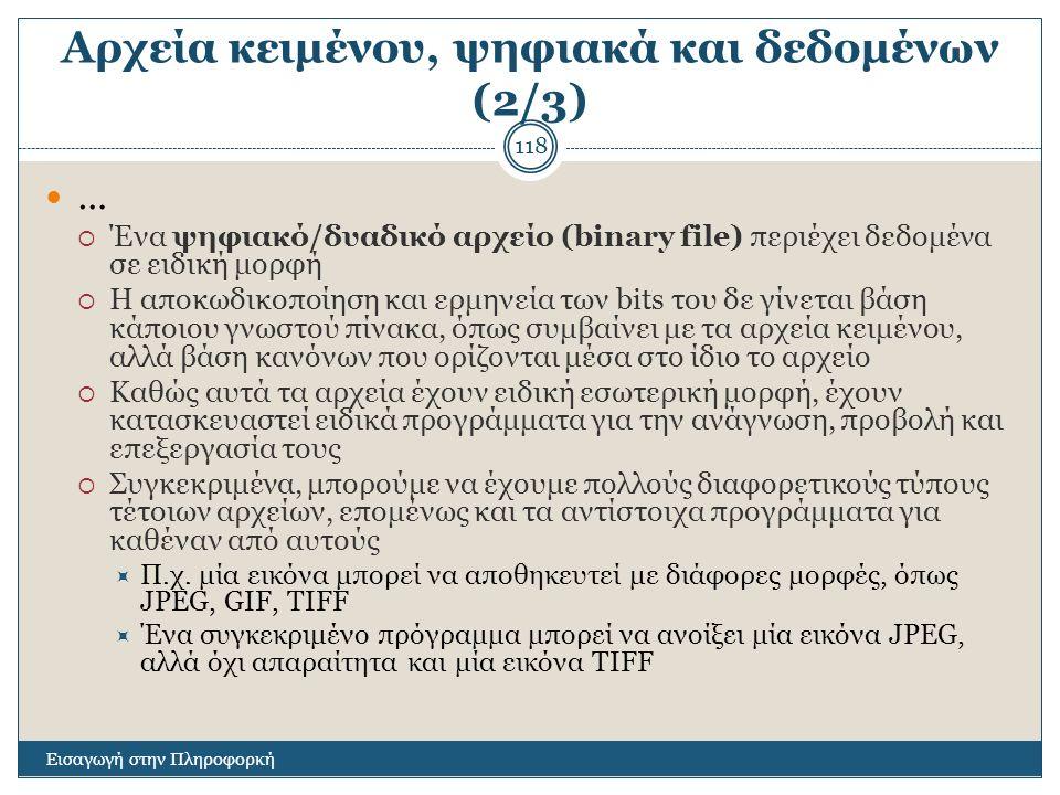 Αρχεία κειμένου, ψηφιακά και δεδομένων (2/3) Εισαγωγή στην Πληροφορκή 118 …  Ένα ψηφιακό/δυαδικό αρχείο (binary file) περιέχει δεδομένα σε ειδική μορ