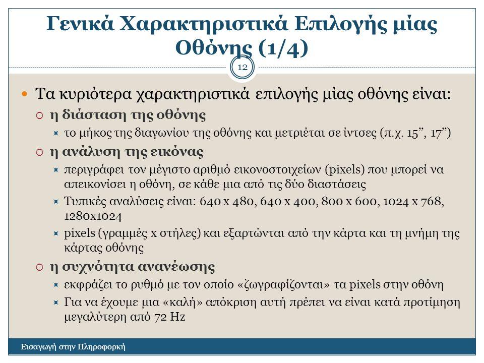 Γενικά Χαρακτηριστικά Επιλογής μίας Οθόνης (1/4) Εισαγωγή στην Πληροφορκή 12 Τα κυριότερα χαρακτηριστικά επιλογής μίας οθόνης είναι:  η διάσταση της