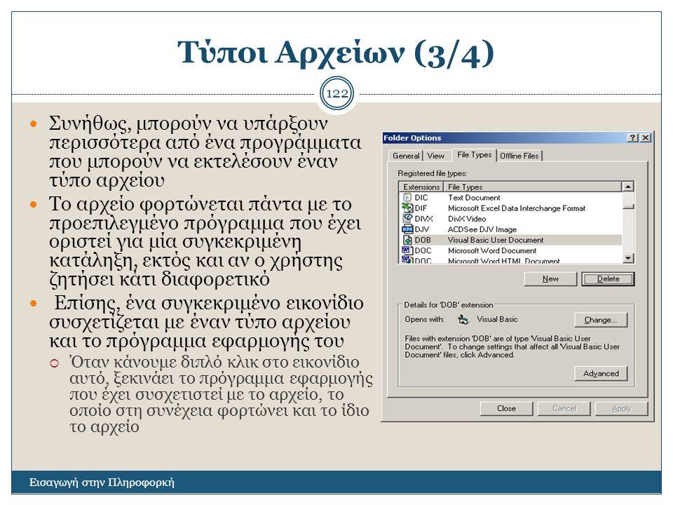 Τύποι Αρχείων (3/4) Εισαγωγή στην Πληροφορκή 122 Συνήθως, μπορούν να υπάρξουν περισσότερα από ένα προγράμματα που μπορούν να εκτελέσουν έναν τύπο αρχε
