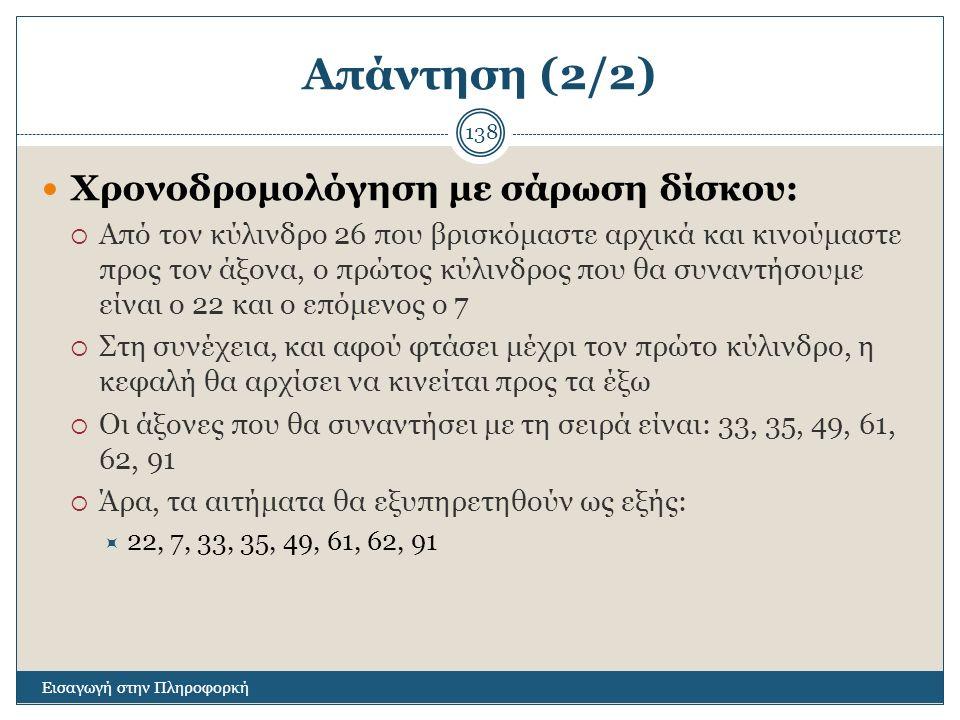Απάντηση (2/2) Εισαγωγή στην Πληροφορκή 138 Χρονοδρομολόγηση με σάρωση δίσκου:  Από τον κύλινδρο 26 που βρισκόμαστε αρχικά και κινούμαστε προς τον άξ