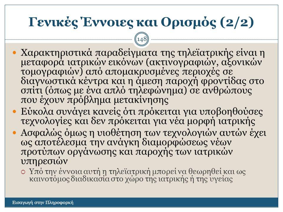 Γενικές Έννοιες και Ορισμός (2/2) Εισαγωγή στην Πληροφορκή 148 Χαρακτηριστικά παραδείγματα της τηλεϊατρικής είναι η μεταφορά ιατρικών εικόνων (ακτινογ