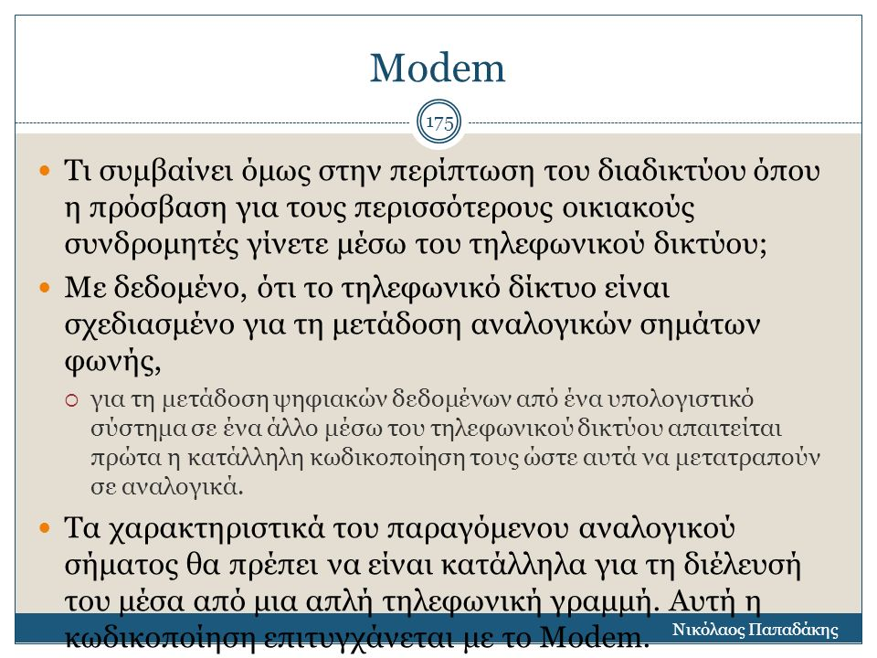 Modem Τι συμβαίνει όμως στην περίπτωση του διαδικτύου όπου η πρόσβαση για τους περισσότερους οικιακούς συνδρομητές γίνετε μέσω του τηλεφωνικού δικτύου