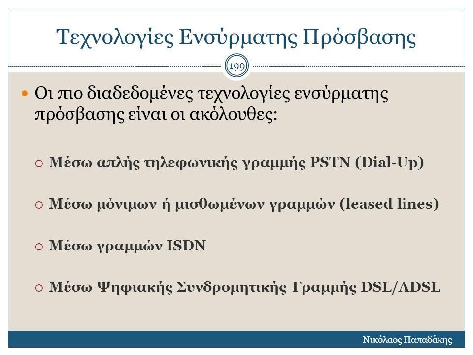 Τεχνολογίες Ενσύρματης Πρόσβασης Οι πιο διαδεδομένες τεχνολογίες ενσύρματης πρόσβασης είναι οι ακόλουθες:  Μέσω απλής τηλεφωνικής γραμμής PSTN (Dial-