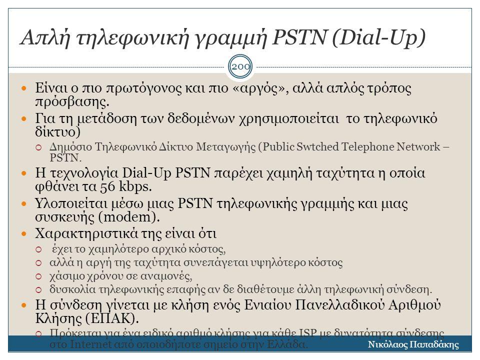 Απλή τηλεφωνική γραμμή PSTN (Dial-Up) Είναι ο πιο πρωτόγονος και πιο «αργός», αλλά απλός τρόπος πρόσβασης. Για τη μετάδοση των δεδομένων χρησιμοποιείτ