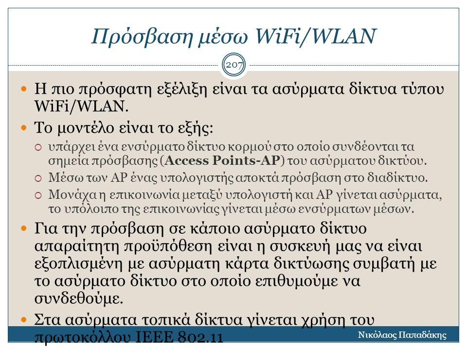 Πρόσβαση μέσω WiFi/WLAN Η πιο πρόσφατη εξέλιξη είναι τα ασύρματα δίκτυα τύπου WiFi/WLAN. Το μοντέλο είναι το εξής:  υπάρχει ένα ενσύρματο δίκτυο κορμ
