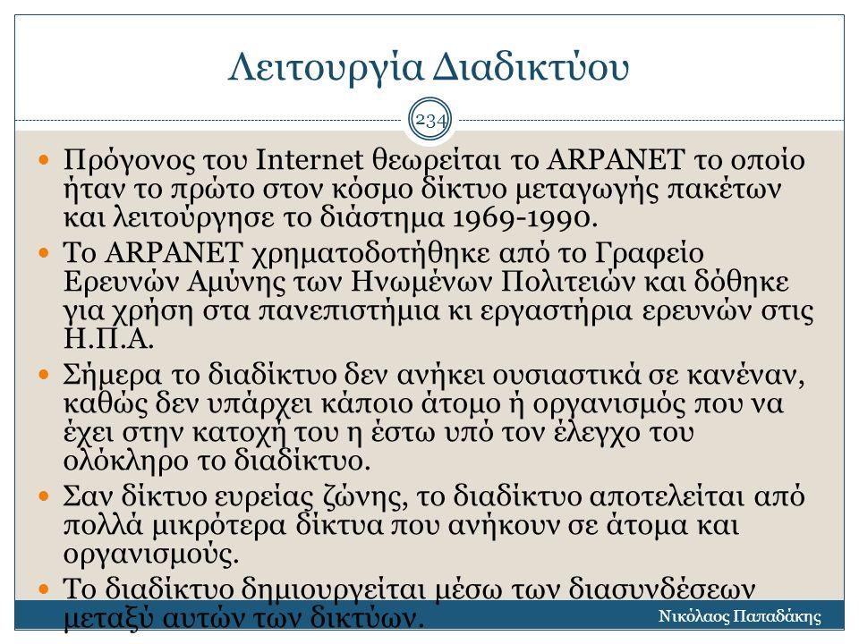 Λειτουργία Διαδικτύου Πρόγονος του Internet θεωρείται το ARPANET το οποίο ήταν το πρώτο στον κόσμο δίκτυο μεταγωγής πακέτων και λειτούργησε το διάστημ