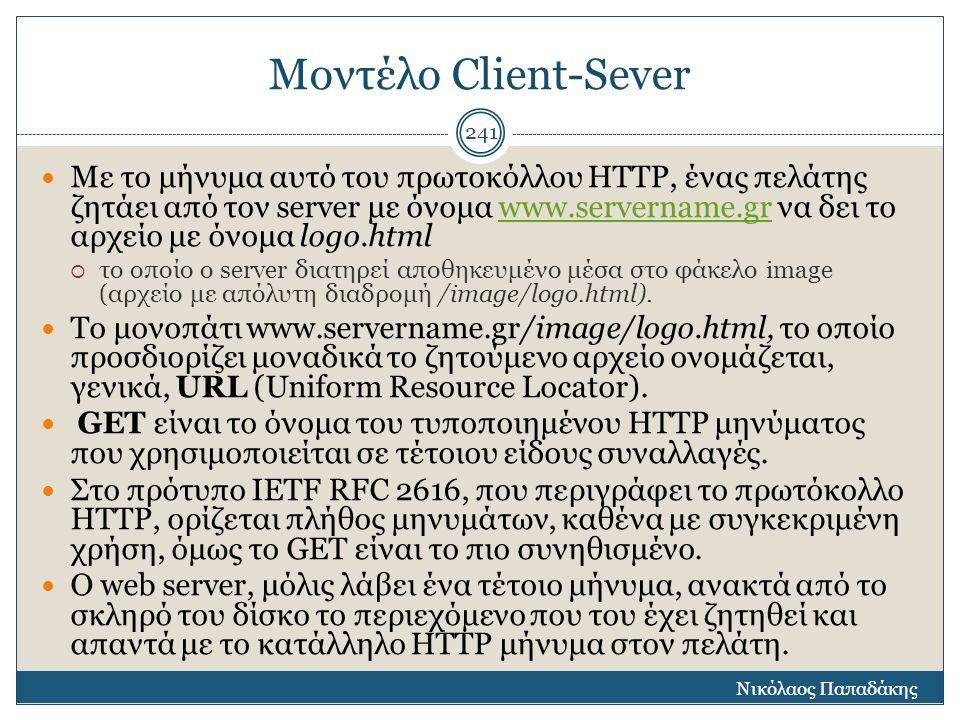 Μοντέλο Client-Sever Με το μήνυμα αυτό του πρωτοκόλλου ΗΤΤΡ, ένας πελάτης ζητάει από τον server με όνομα www.servername.gr να δει το αρχείο με όνομα l