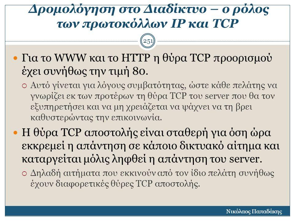 Δρομολόγηση στο Διαδίκτυο – ο ρόλος των πρωτοκόλλων ΙΡ και TCP Για το WWW και το ΗΤΤΡ η θύρα TCP προορισμού έχει συνήθως την τιμή 80.  Αυτό γίνεται γ