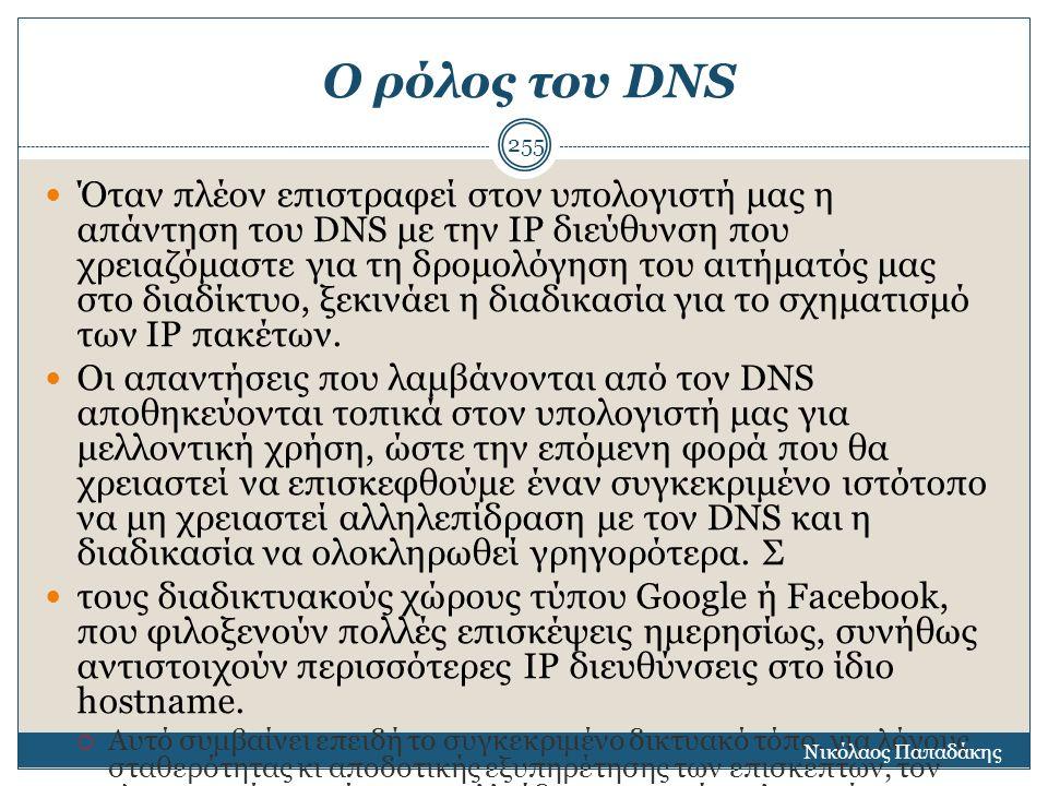 Ο ρόλος του DNS Όταν πλέον επιστραφεί στον υπολογιστή μας η απάντηση του DNS με την ΙΡ διεύθυνση που χρειαζόμαστε για τη δρομολόγηση του αιτήματός μας