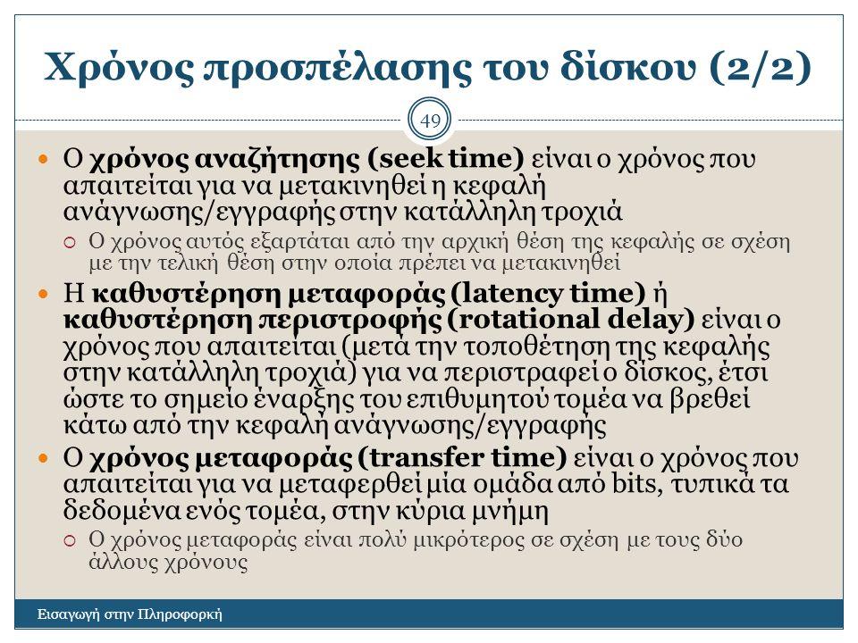 Χρόνος προσπέλασης του δίσκου (2/2) Εισαγωγή στην Πληροφορκή 49 Ο χρόνος αναζήτησης (seek time) είναι ο χρόνος που απαιτείται για να μετακινηθεί η κεφ