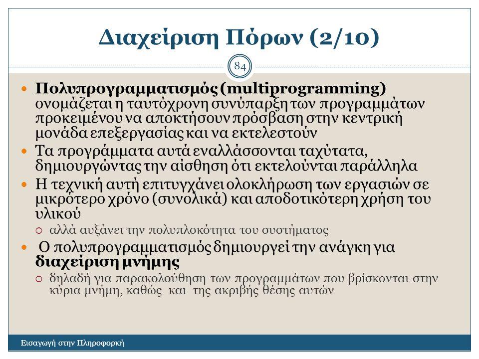 Διαχείριση Πόρων (2/10) Εισαγωγή στην Πληροφορκή 84 Πολυπρογραμματισμός (multiprogramming) ονομάζεται η ταυτόχρονη συνύπαρξη των προγραμμάτων προκειμέ