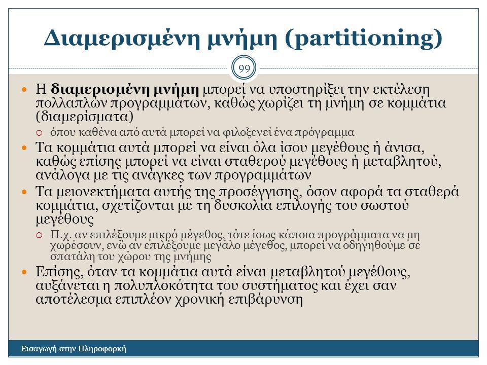 Διαμερισμένη μνήμη (partitioning) Εισαγωγή στην Πληροφορκή 99 Η διαμερισμένη μνήμη μπορεί να υποστηρίξει την εκτέλεση πολλαπλών προγραμμάτων, καθώς χω
