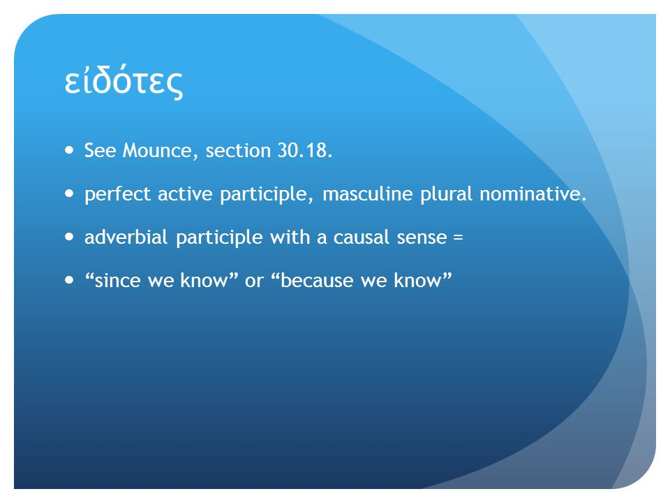 ε ἰ δότες See Mounce, section 30.18. perfect active participle, masculine plural nominative.