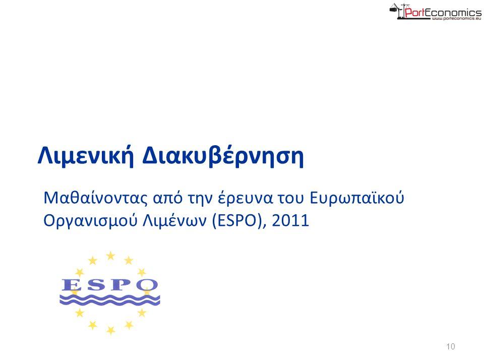 Λιμενική Διακυβέρνηση Μαθαίνοντας από την έρευνα του Ευρωπαϊκού Οργανισμού Λιμένων (ESPO), 2011 10