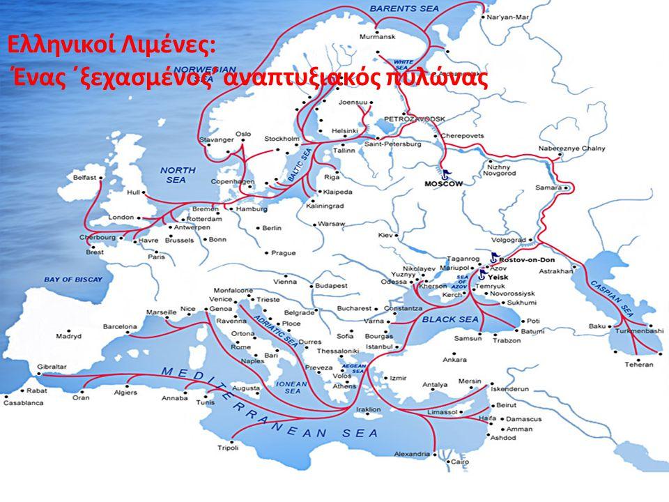 Ελληνικό Λιμενικό Σύστημα ΟΛΠ Α.Ε.ΟΛΘ Α.Ε. 10+1 Οργανισμοί Λιμένος Α.Ε.