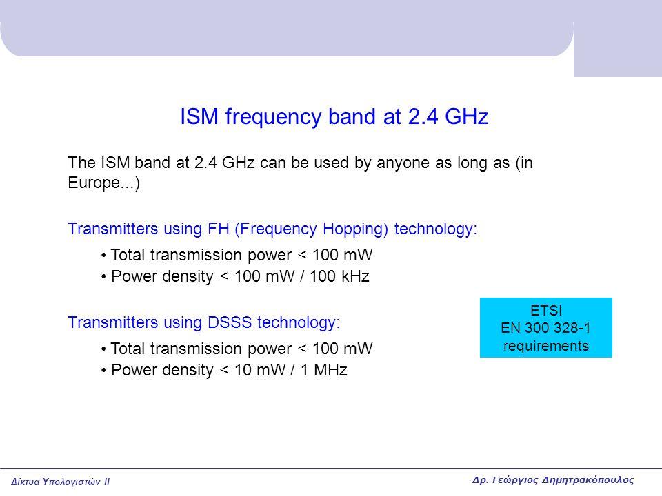 Δίκτυα Υπολογιστών II The ISM band at 2.4 GHz can be used by anyone as long as (in Europe...) Transmitters using FH (Frequency Hopping) technology: To