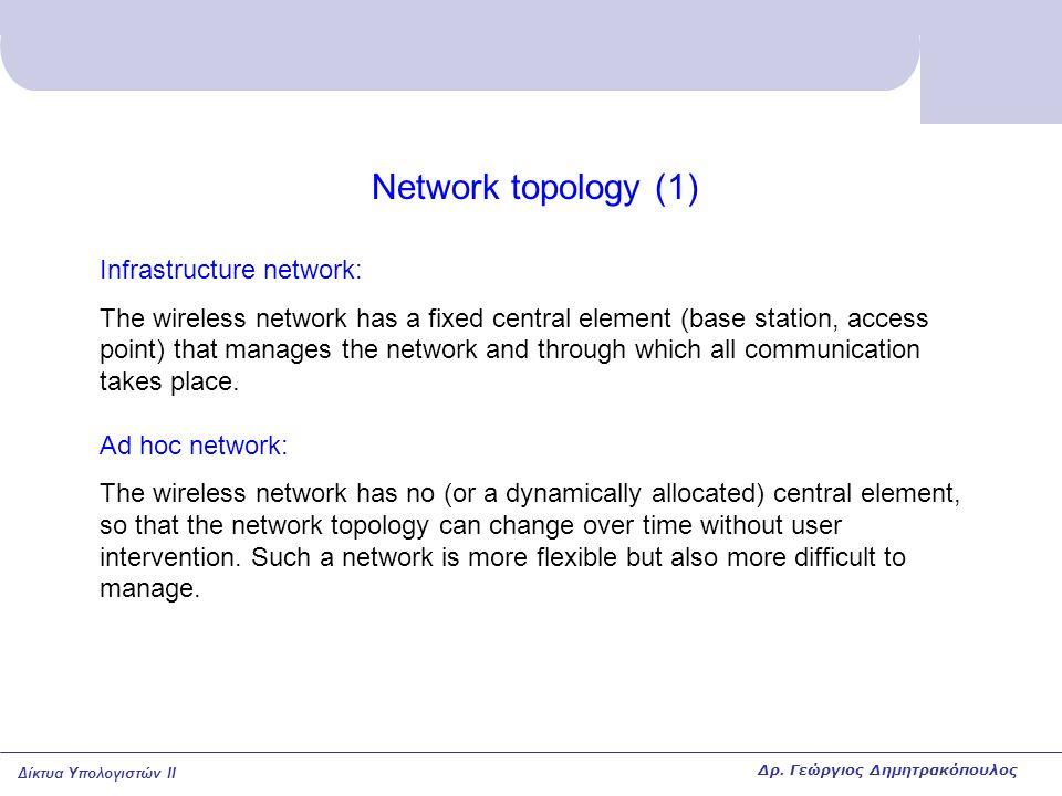 Δίκτυα Υπολογιστών II Network topology (1) Infrastructure network: The wireless network has a fixed central element (base station, access point) that