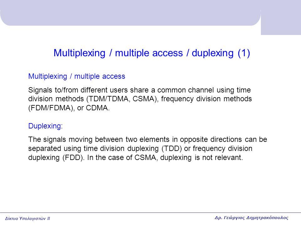 Δίκτυα Υπολογιστών II Multiplexing / multiple access / duplexing (1) Multiplexing / multiple access Signals to/from different users share a common cha