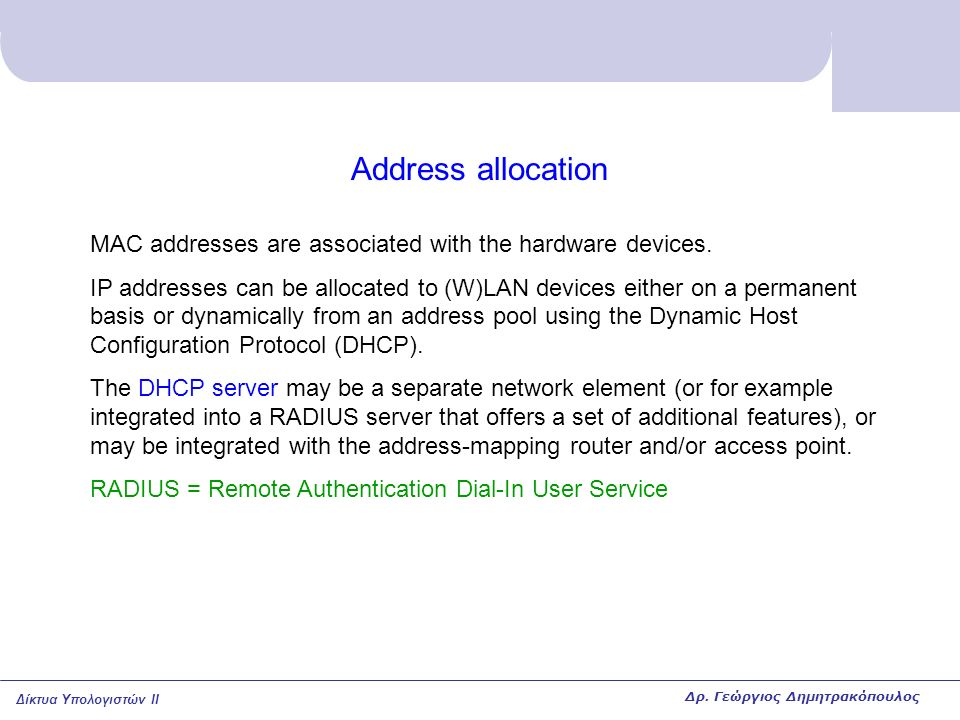 Δίκτυα Υπολογιστών II Address allocation MAC addresses are associated with the hardware devices.