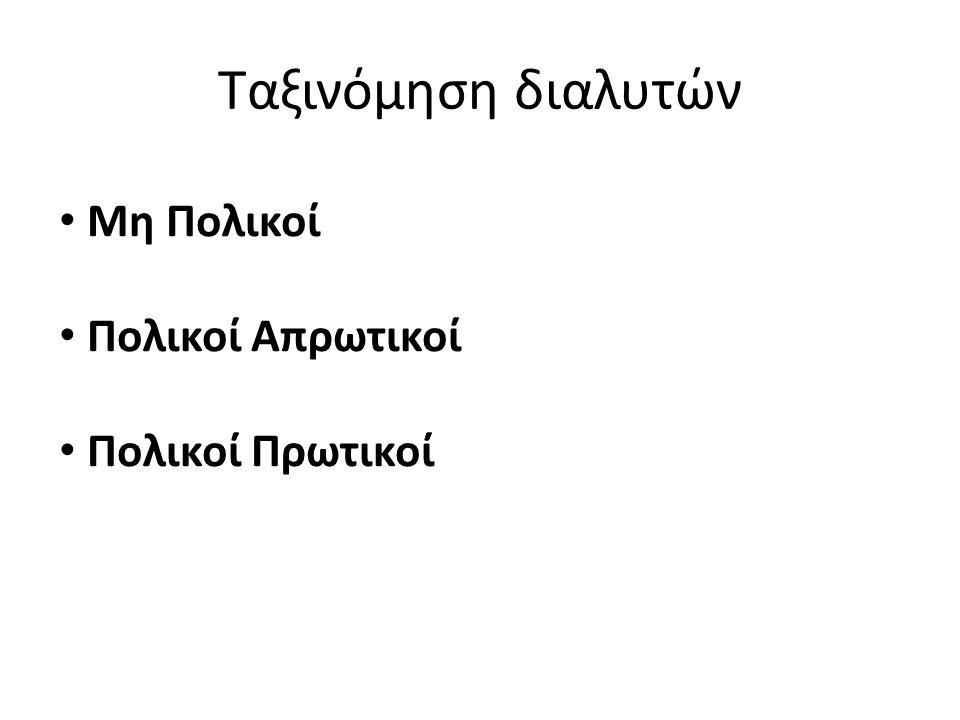 Ταξινόμηση διαλυτών Μη Πολικοί Πολικοί Απρωτικοί Πολικοί Πρωτικοί