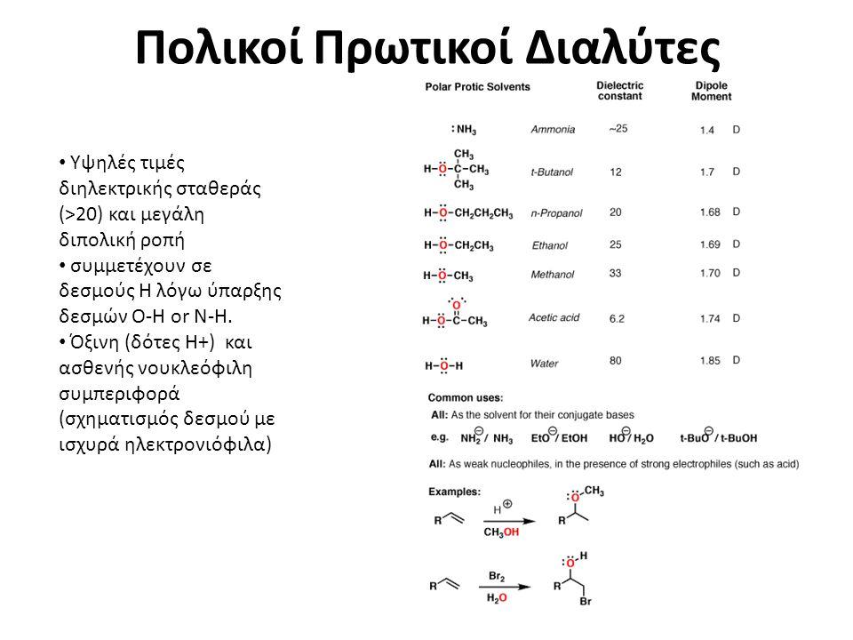 Πολικοί Πρωτικοί Διαλύτες Υψηλές τιμές διηλεκτρικής σταθεράς (>20) και μεγάλη διπολική ροπή συμμετέχουν σε δεσμούς Η λόγω ύπαρξης δεσμών O-H or N-H. Ό