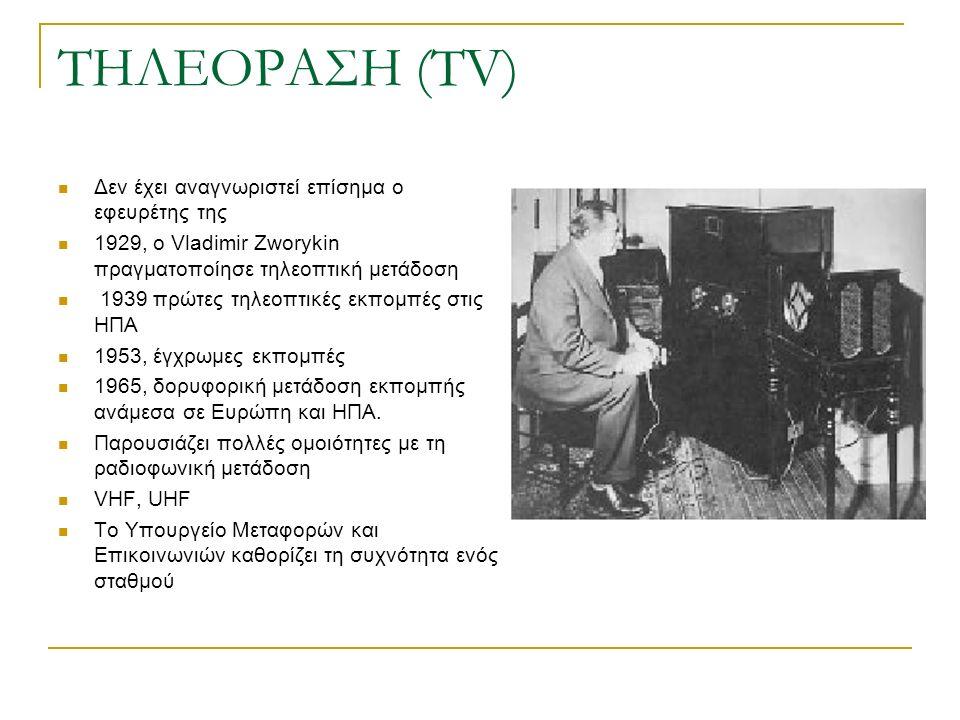 ΤΗΛΕΟΡΑΣΗ (TV) Δεν έχει αναγνωριστεί επίσημα ο εφευρέτης της 1929, o Vladimir Zworykin πραγματοποίησε τηλεοπτική μετάδοση 1939 πρώτες τηλεοπτικές εκπο
