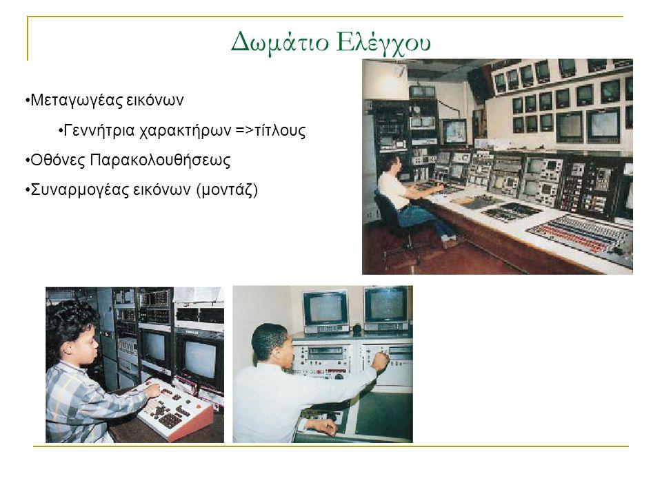 Δωμάτιο Ελέγχου Μεταγωγέας εικόνων Γεννήτρια χαρακτήρων =>τίτλους Οθόνες Παρακολουθήσεως Συναρμογέας εικόνων (μοντάζ)
