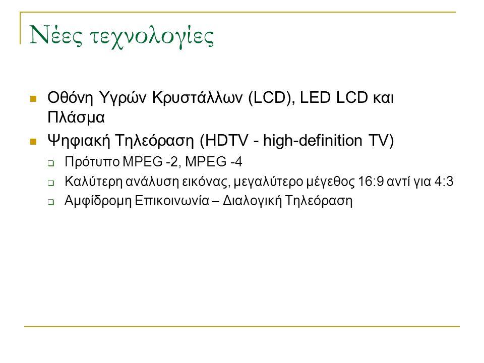 Νέες τεχνολογίες Οθόνη Υγρών Κρυστάλλων (LCD), LED LCD και Πλάσμα Ψηφιακή Τηλεόραση (HDTV - high-definition TV)  Πρότυπο MPEG -2, MPEG -4  Καλύτερη