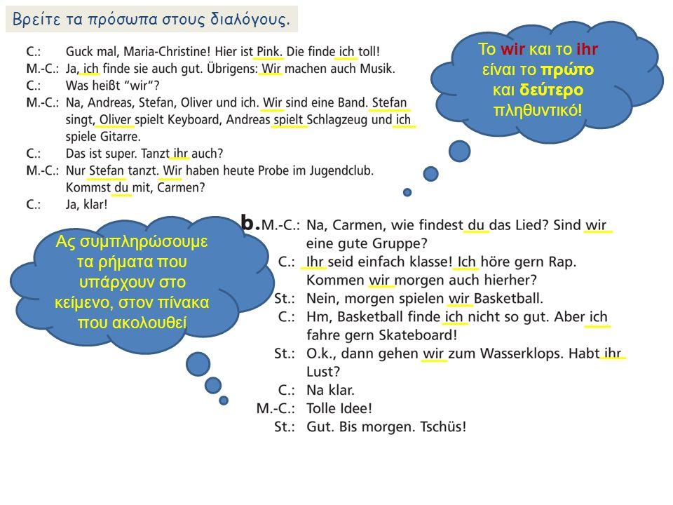 Βρείτε τα πρόσωπα στους διαλόγους.Το wir και το ihr είναι το πρώτο και δεύτερο πληθυντικό.