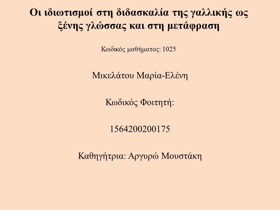 pratiquer la politique de l autruche Στρουθοκαμηλίζω
