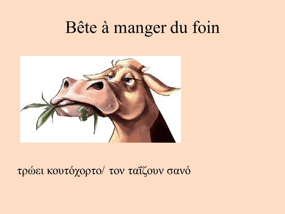 Bête à manger du foin τρώει κουτόχορτο/ τον ταΐζουν σανό