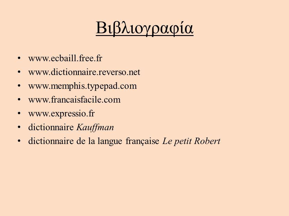 Βιβλιογραφία www.ecbaill.free.fr www.dictionnaire.reverso.net www.memphis.typepad.com www.francaisfacile.com www.expressio.fr dictionnaire Kauffman di