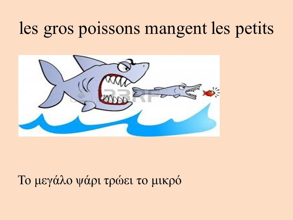 les gros poissons mangent les petits Το μεγάλο ψάρι τρώει το μικρό