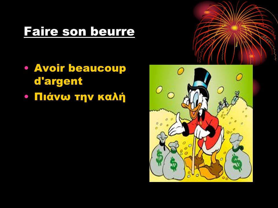 Faire son beurre Avoir beaucoup d'argent Πιάνω την καλή