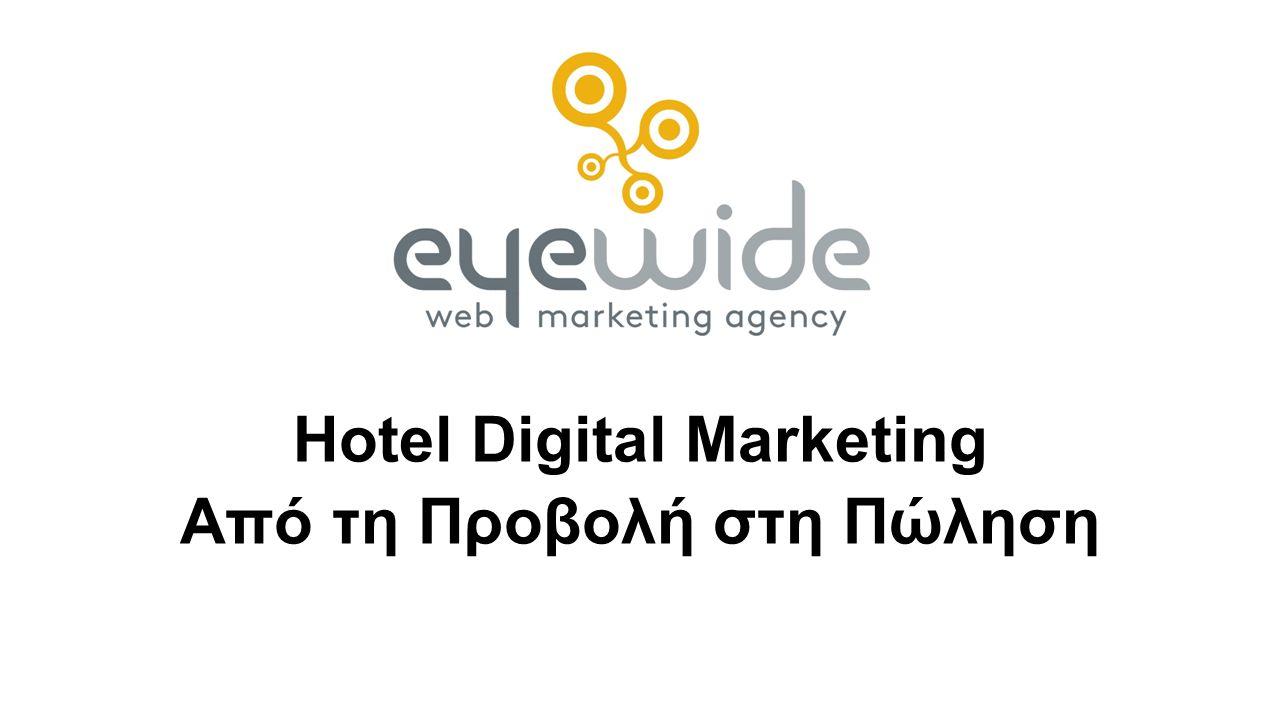 Χαρακτηριστικό παράδειγμα της σημαντικής και απαραίτητής συμμετοχής του ξενοδοχείου σε διαφήμιση (PPC).