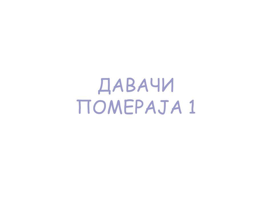 ДАВАЧИ ПОМЕРАЈА 1